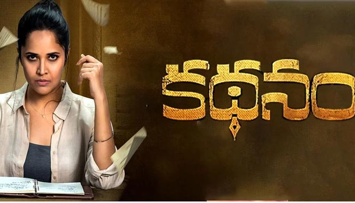 Watch This Kathanam Mysterious Telugu Movie For Free